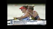 Британска олимпийска шампионска се отказа от спорта