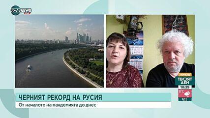 Българско семейство лекари в Москва за ситуацията с COVID-19