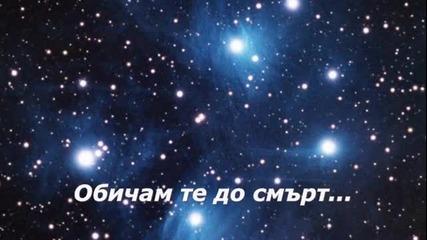 обичам те до смърт
