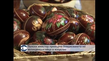 Полски майстор превърна боядисването на великденски яйца в изкуство