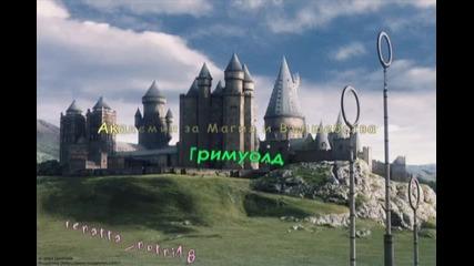 Академия Гримуолд