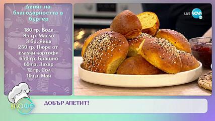 """Рецептата днес: Деня на благодарността в бургер - """"На кафе"""" (26.11.2020)"""