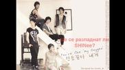 Дали Shinee ще се разпаднат?