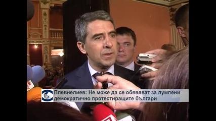 Плевнелиев: България може да се гордее с толкова демократични протести