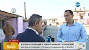 """Багери и полиция в """"Шекер махала"""" в Пловдив"""
