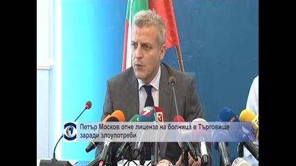 Петър Москов отстъпи и за задължителното сливане на болници