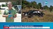 Автомобил помете мотор край Драгоман, двама загинаха