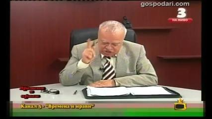 """Прфесор Вучков за """"господари на ефира"""""""