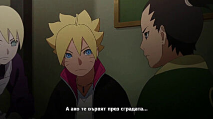 Boruto - Naruto Next Generations - 4 [ Бг Субс ] Вградени