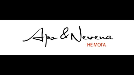 Apo & Nevena - Не мога (2011)
