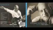 Йордан Караджов - C`est La Vie - Такъв е животът