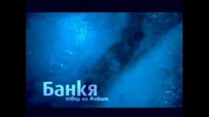 Банкя - Рекламата С Яката Песничка