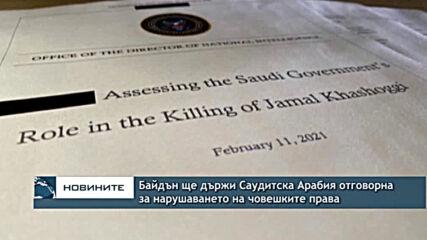 Байдън ще държи Саудитска Арабия отговорна за нарушаването на човешките права