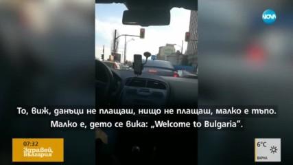 Фалшиви таксита возят пътници без лиценз и контрол, но срещу пари
