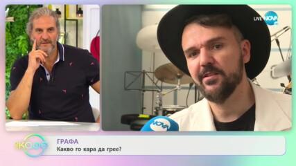 """Графа: В очакване на наградите на БГ Радио - """"На кафе"""" (03.07.2020)"""