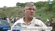В ЗАЩИТА НА СИНЕМОРЕЦ: Природозащитници блокират моста на р. Велека