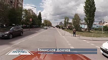 """Карай направо"" с Томислав Дончев (02.05.2020)"