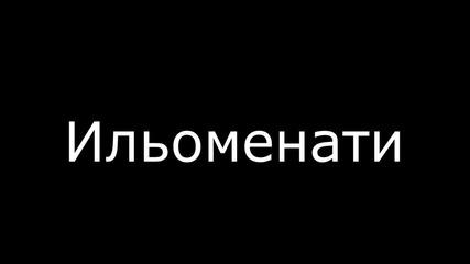 Али раза e Ильоменат