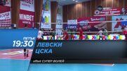 Волейбол Левски - ЦСКА на 29 октомври, петък от 19.30 ч. по DIEMA SPORT 2