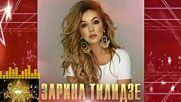 Классная песня Послушайте Зарина Тилидзе - Ты моя любовь - Youtube