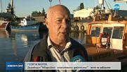 Лошото време спря издирването на изчезналите край Емине рибари