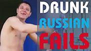 Компилация - Пияни руснаци