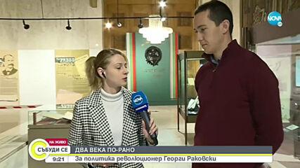 ДВА ВЕКА ПО-РАНО: За политика революционер Георги Раковски