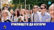 Абитуриенти с чувство за хумор - надявали се училището да изгори: Господари на ефира (29.05.2018)