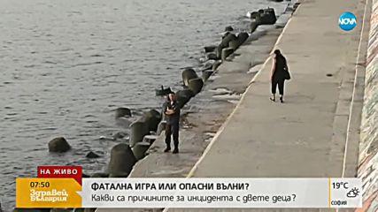 Подновиха издирването на момчето, пометено от вълна във Варна