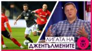 Организацията на играта в различните отбори и очакванията за развоя на мачовете през уикенда