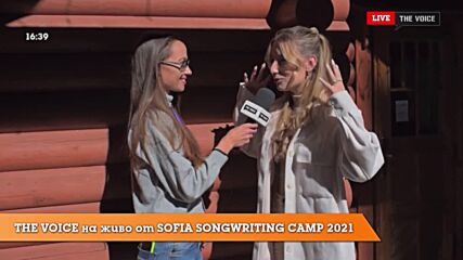 THE VOICE на живо от SOFIA SONGWRITING CAMP 2021: С кого работи Михаела Маринова? [03]