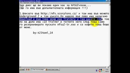 Хак за Nfsu2 + линк за Download