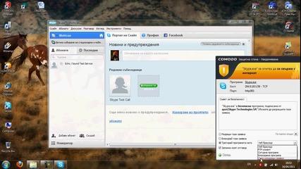 Comodo Firewall - Правила Skype