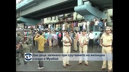Сграда се срути в Мумбай, загинаха две деца