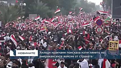 Хиляди иракчани поискаха изтеглянето на американските войски от страната