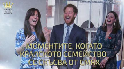 Когато кралското семейство не може да сдържи смеха си