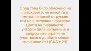 Цска - Левски , мачът който беше уреден !!!!!!!