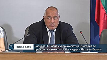 Борисов: С новия суперкомпютър България се превръща в технологичен лидер в Източна Европа