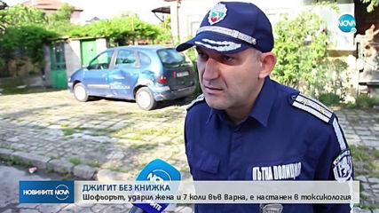Кой е мъжът, помел коли и блъснал жена във Варна?