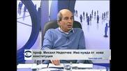 проф. Михаил Неделчев: Има нужда от нова конституция