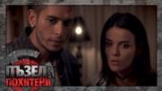 Пъзел: Похитени - Епизод 3