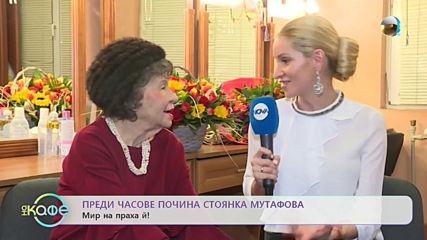 "Почина Стоянка Мутафова - Мир на праха ѝ! - ""На кафе"" (06.12.2019)"