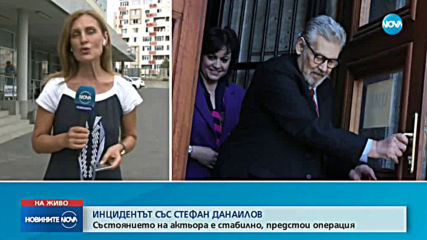 Състоянието на Стефан Данаилов е стабилно