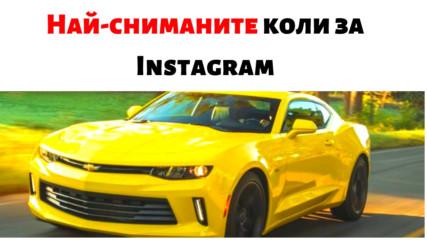 Най-сниманите коли за Instagram