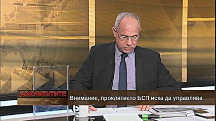 """""""Документите"""" с Антон Тодоров - 27.02.2021 (част 2)"""