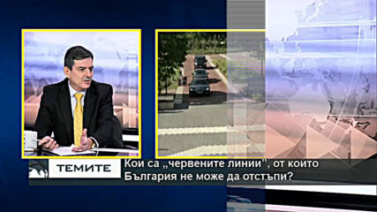 Без напредък в работата на съвместната комисия между България и Северна Македония