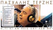 2016 Пасхалис Терзис (целият албум) Pasxalis Terzis Oti ki an peis sou leo nai