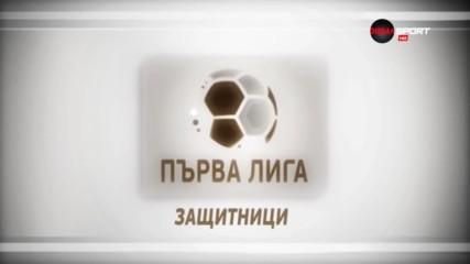 Топ 5 на защитниците след 15-ия кръг в Първа лига