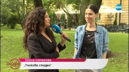 Елена Сиракова: ''Зад усмивките се крие самота.'' - ''На кафе'' (25.07.2019)