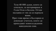 Архивите Говорят - Насилствената Македонизация